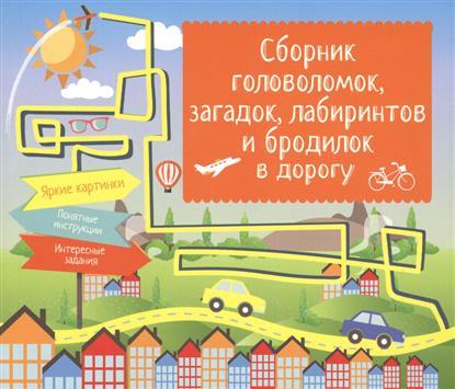 Сборник головоломок, загадок, лабиринтов и бродилок в дорогу. Яркие картинки. Понятные инструкции. Интересные задания