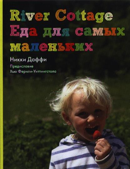 Даффи Н. River Cottage. Еда для самых маленьких river cottage baby and toddler cookbook