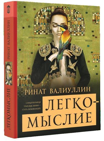 Валиуллин Р. Легкомыслие ISBN: 9785171000158 валиуллин р р варварство сборник стихов