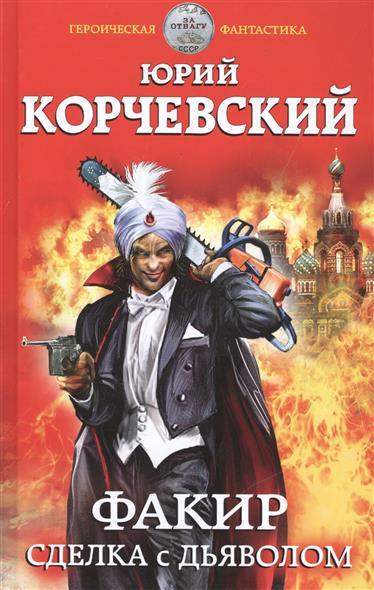 Корчевский Ю. Факир. Сделка с Дьяволом