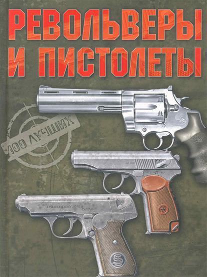 Револьверы и пистолеты 100 лучших