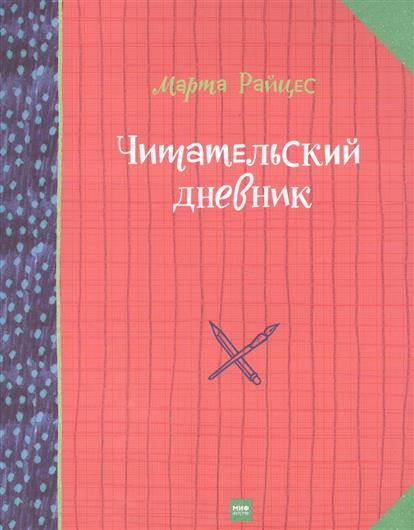 Райцес М. Читательский дневник читательский дневник летающий енот