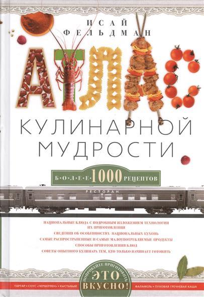 Фельдман И. Атлас кулинарной мудрости наталья фельдман аудиоэкскурсия булгаковская москва