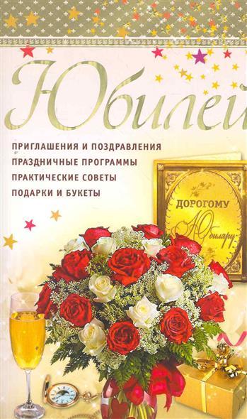 Новиков С. Юбилей