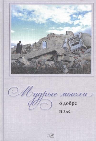 Логунов А. (сост.) Мудрые мысли о добре и зле ISBN: 9785917614021 логунов а сост мудрые мысли о дружбе