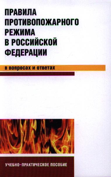 Бодрухина С. Правила противопожарного режима в Российской Федерации в вопросах и ответах. Учебно-практическое пособие