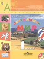 Окружающий мир. 1 класс. Учебник. В 2 частях. Часть 1 (+DVD) (комплект из 2 книг)