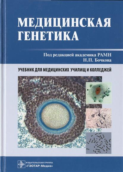 Бочков Н. (ред.) Медицинская генетика. Учебник корпускулярная генетика