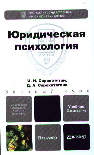 Сорокотягин И., Сорокотягина Д. Юридическая психология. Учебник для бакалавров. 2-е издание, переработанное и дополненное шеремет а д аудит учебник 7 е издание переработанное и дополненное