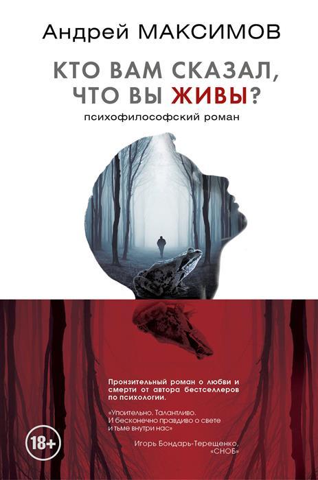Максимов А. Кто вам сказал, что вы живы? Психофилософский роман а б максимов атомная бомба анатолия яцкова