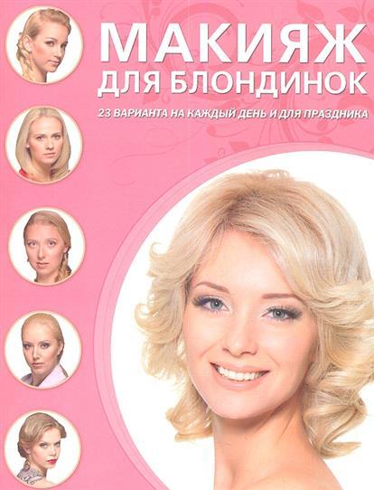 Макияж для блондинок. 23 варианта на каждый день и для праздника