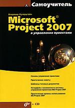 Куперштейн В. MS Project 2007 в управлении проектами управление проектами в microsoft project 2007 учебный курс cd