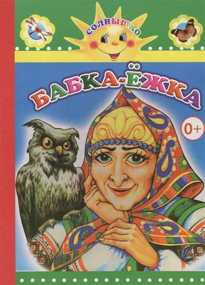 Бабка-Ёжка анна пушкина бабка ёжка детская литература