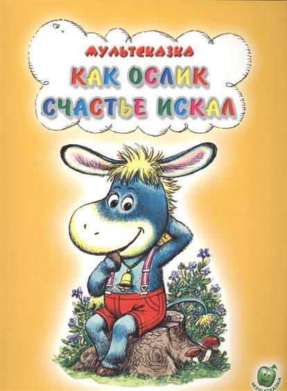 Карганова Е. Как ослик счастье искал как казак счастье искал сборник мультфильмов