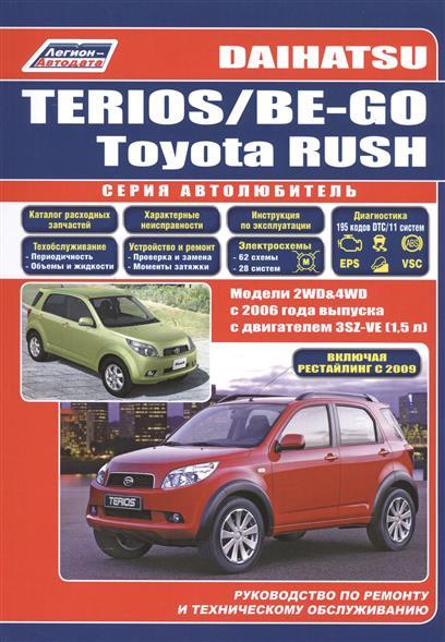 Daihatsu Terios / Be-Go. Toyota Rush. Модели 2WD&4WD c 2006 года выпуска c двигателем 3SZ-VE (1,5 л.). Включены рестайлинг с 2009. Руководство по ремонту и техническому обслуживанию sc06e auto ac compressor for car toyota daihatsu terios 4 grooves 447220 6910
