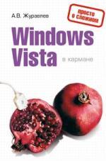 Журавлев А. Windows Vista в кармане