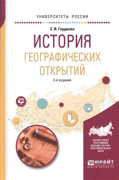 История географических открытий. Учебное пособие для вузов