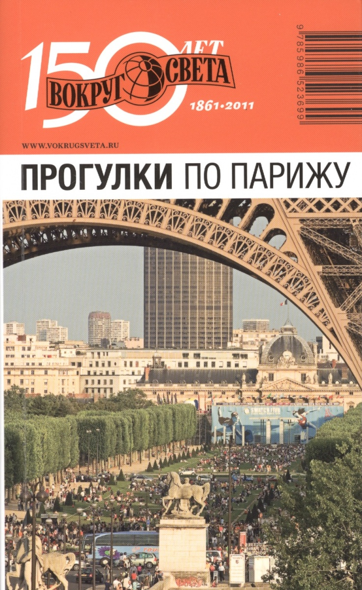 Сартан М., Сартан Я. Прогулки по Парижу. Путеводитель ISBN: 9785986523699