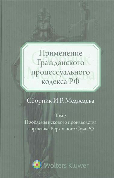 Применение ГПК РФ т.5 Проблемы искового производства…