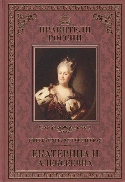 Императрица Всероссийская Екатерина II Алексеевна