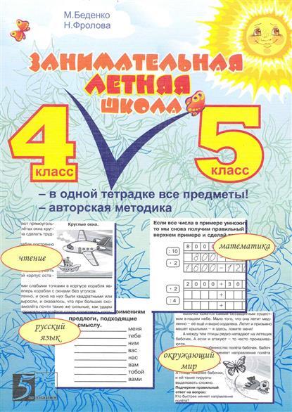 Занимательная летняя школа 4-5 кл Все предм. в одной тетр.