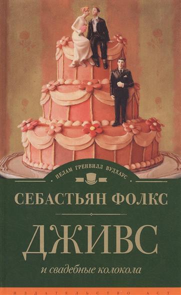 Фолкс С. Дживс, и свадебные колокола свадебные платья