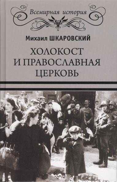 Шкаровский М. Холокост и Православная Церковь