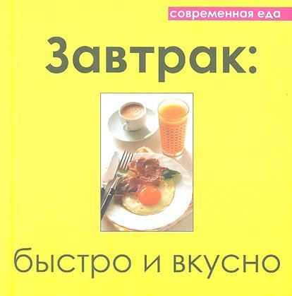 Руфанова Е. (сост.) Завтрак: быстро и вкусно руфанова е сост фаршированные овощи