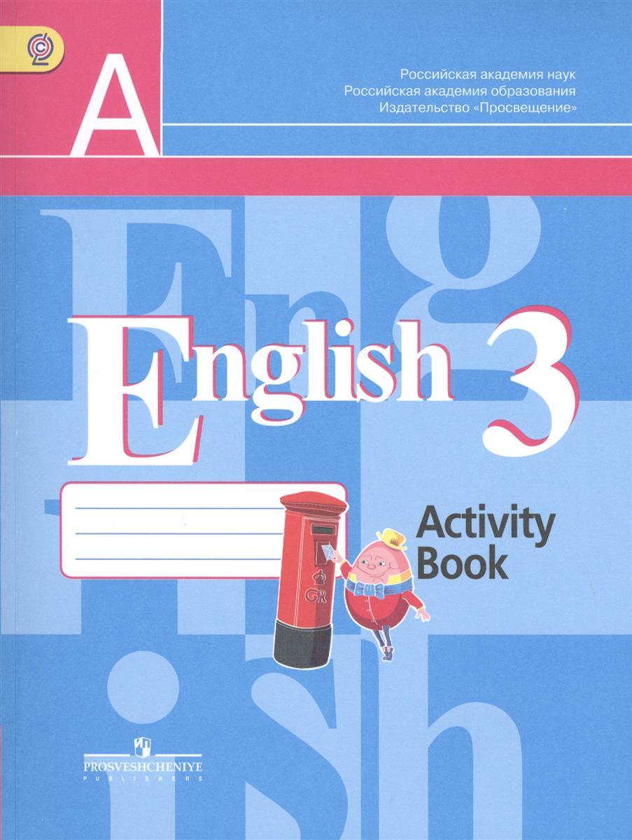 Английский язык. 3 класс. Рабочая тетрадь. Учебное пособие для учащихся общеобразовательных организаций