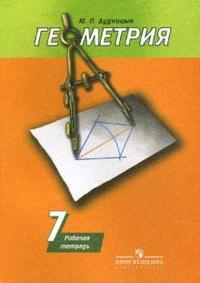 Дудницын Ю. Геометрия 7 кл Раб. тетрадь афанасьева о новый курс англ языка 7 кл раб тетр 2