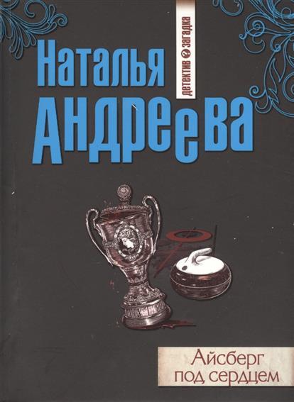 Андреева Н. Айсберг под сердцем андреева н раб лампы