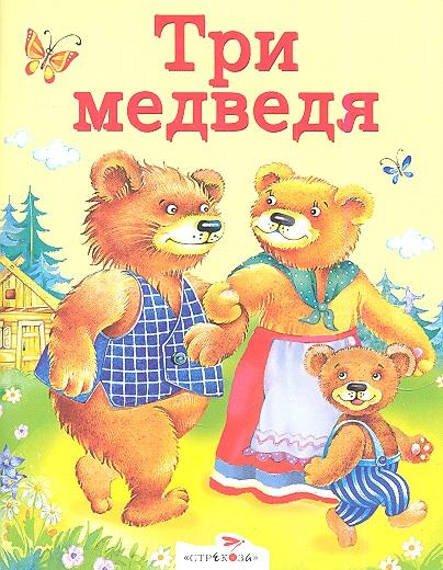 Хотько Н., Бордюг С. (худ.) Три медведя три медведя три медведя кофточка happy animals молочная с мишкой