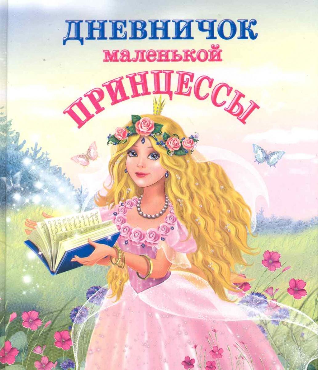 Дмитриева В. Дневничок маленькой принцессы секреты маленькой принцессы isbn 9785402000568
