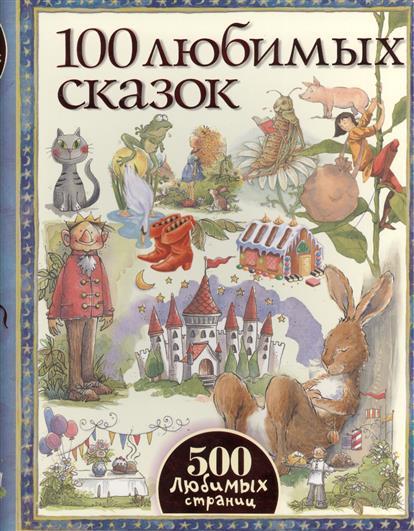 100 любимых сказок книги издательство аст 100 любимых стихов и 100 любимых сказок для малышей