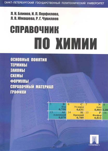 Справочник по химии Учеб. пос.