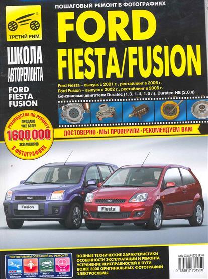 Ford Fiesta/Fusion в фото.
