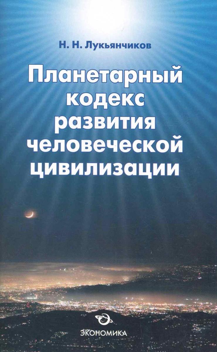Планетарный кодекс развития человеч. цивилизации