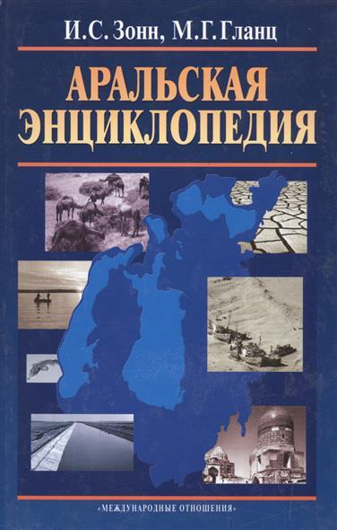 Зонн И., Гланц М. Аральская энциклопедия цена 2017