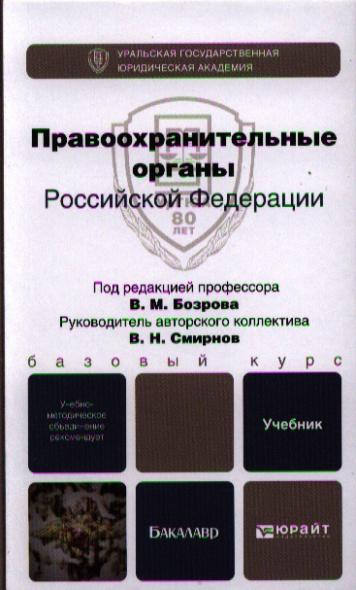 Правоохранительные органы Российской Федерации. Учебник для бакалавров