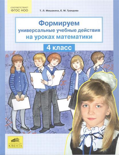 Мишакина Т.: Формируем универсальные учебные действия на уроках математики. 4 класс