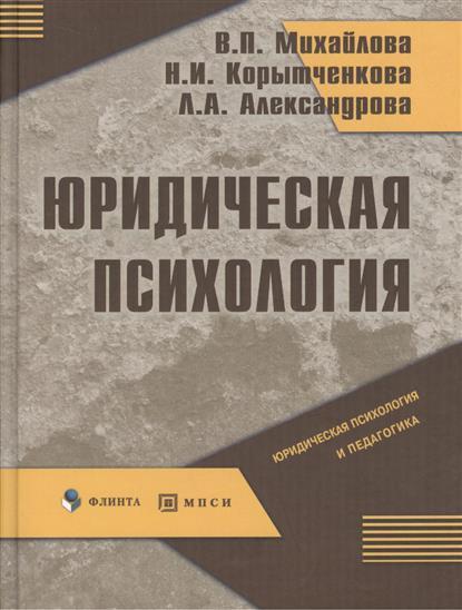 Юридическая психология. Учебное пособие. 2-е издание