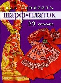 Бржевская Ю. Как завязать шарф платок 23 способа