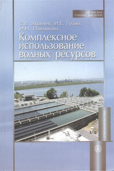 Комплексное использование водных ресурсов. Издание второе, переработанное и дополненное