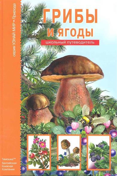 Грибы и ягоды Шк. путеводитель