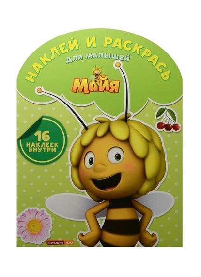 Русакова А. (ред.) Наклей и раскрась для малышей! Пчелка Майя баталина в ред наклей и раскрась нр 1365 пчелка майя