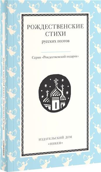 Стрыгина Т. (сост.) Рождественские стихи русских поэтов книги ид литера стихи русских поэтов