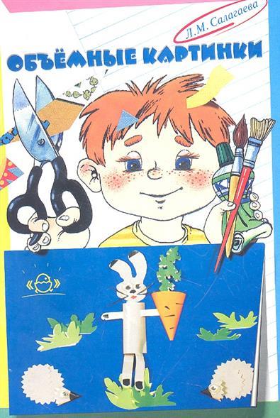 Объемные картинки. Ручной труд для детей старшего дошкольного и младшего школьного возраста