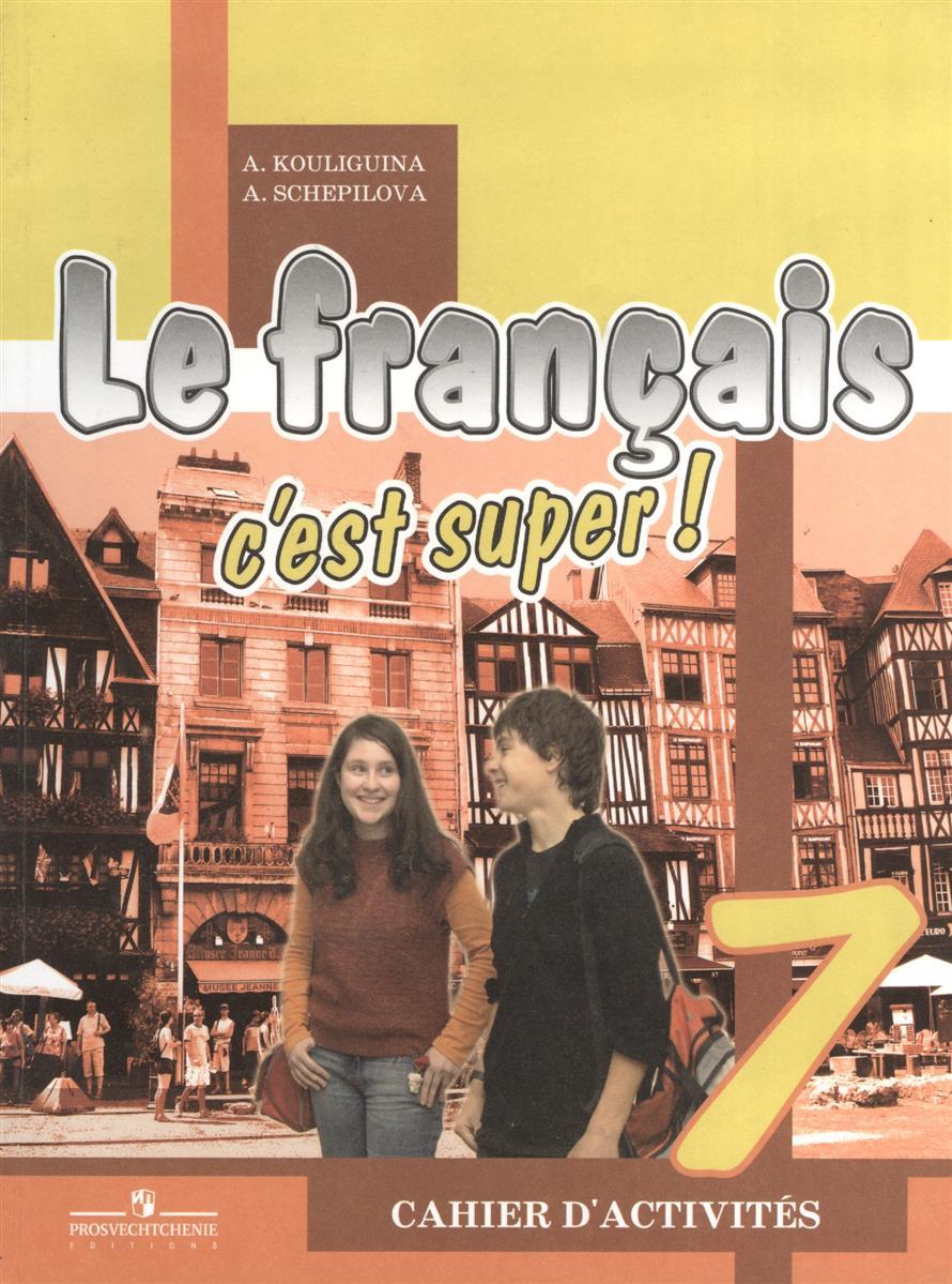 Французский язык. Рабочая тетрадь. 7 класс.