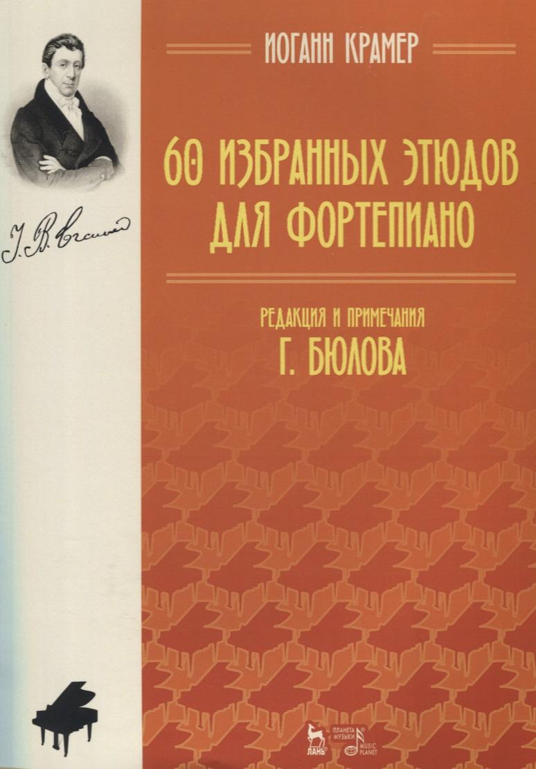 Крамер И. 60 избранных этюдов для фортепиано