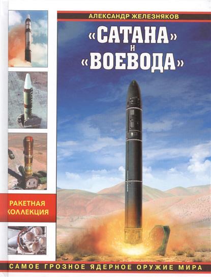 """""""Сатана"""" и """"Воевода"""". Самое грозное ядерное оружие мира"""